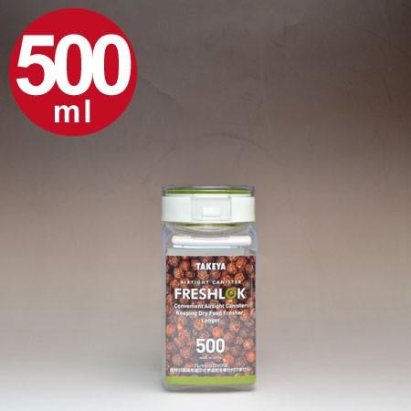 保存容器 フレッシュロック 角型 500ml ( 食...