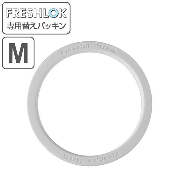 フレッシュロック 白パッキン M ( ふれっしゅろ...