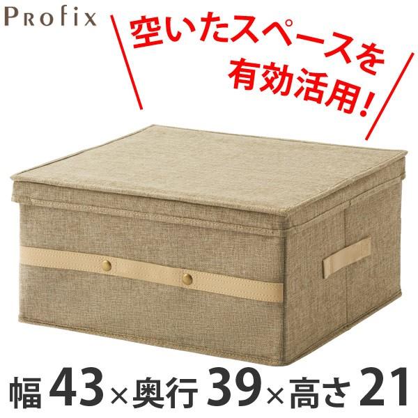 衣類収納ボックス プロフィックス 布製フリーボックス 43M 43×39cm ライトブラウン