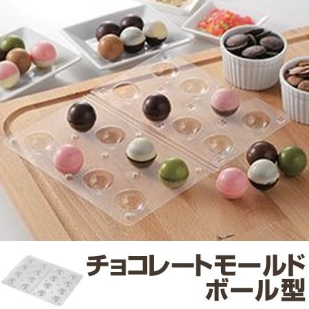 チョコレート型 ボール型 チョコモールド モールドキラリ ハロウィン タイガークラウン ( チョコレート 手作り チョコ 型 丸型 お菓
