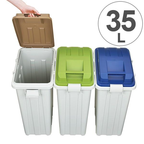 ゴミ箱 ふた付き 連結ハンドルペール 35L