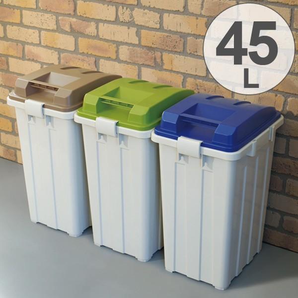 ゴミ箱 ふた付き 連結ハンドルペール 45L