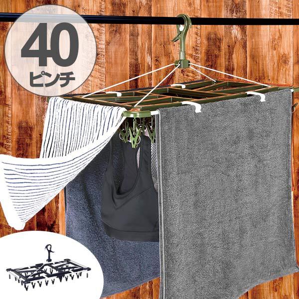 洗濯ハンガー ピンチハンガー ID タオルで隠し干しハンガー ジャンボ 40P ( ハンガー 角ハンガー 物干しハンガー 洗濯物干し 洗濯 洗濯