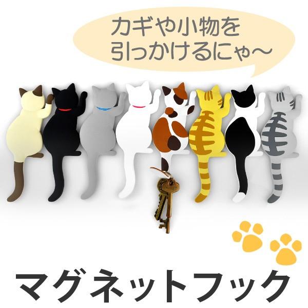 マグネットフック Cat tail フック マグネット...
