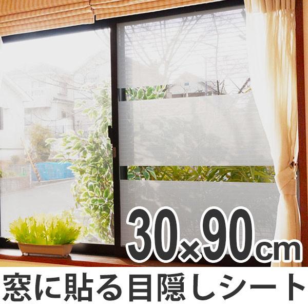 目隠しシート 断熱シート 窓に貼るタイプ 3枚組 ...
