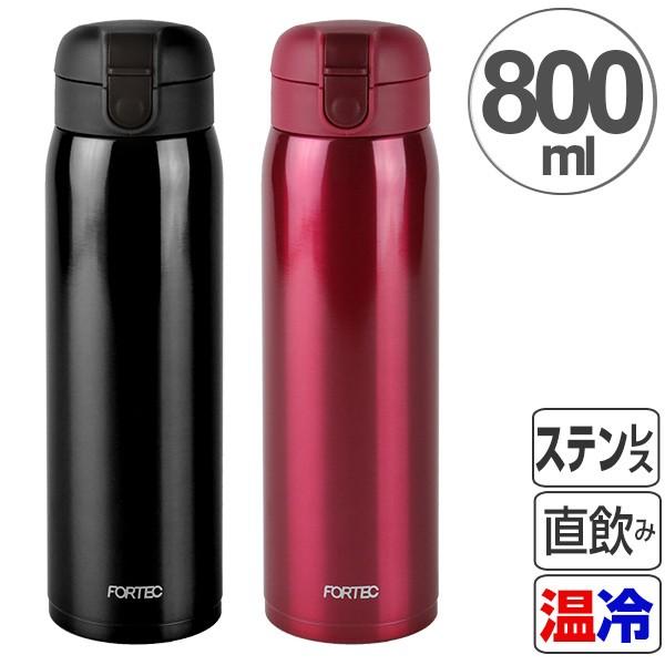【最大1000円OFFクーポン配布中】 水筒 フォルテ...