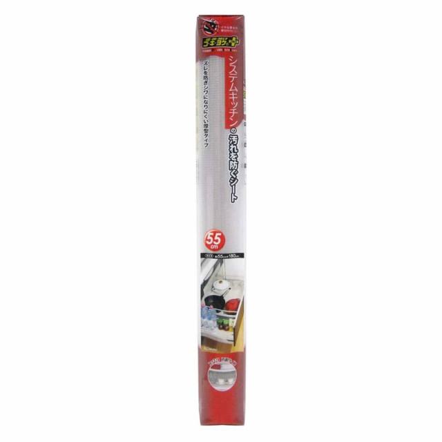 汚れ防止シート 55×180cm システムキッチン用...
