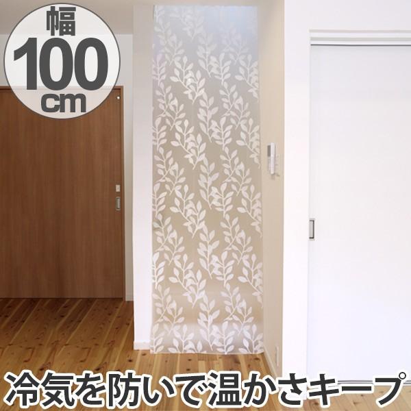 寒さ対策 階段 あったかカーテン 幅100×丈260cm ...