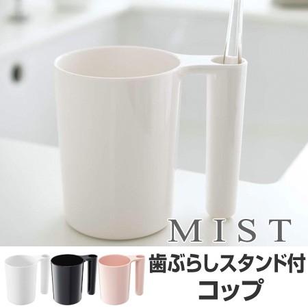 歯磨きコップ 歯ブラシスタンド付き タンブラー...