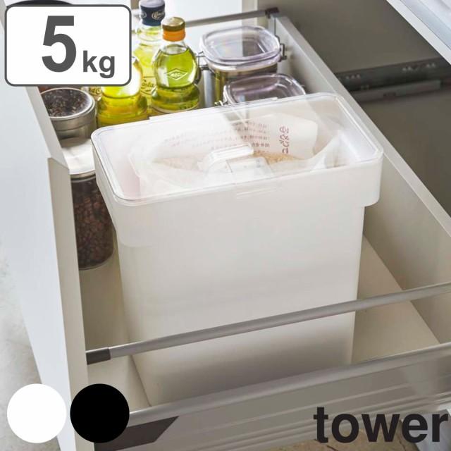 米びつ 密閉 袋ごと米びつ タワー tower 5kg...