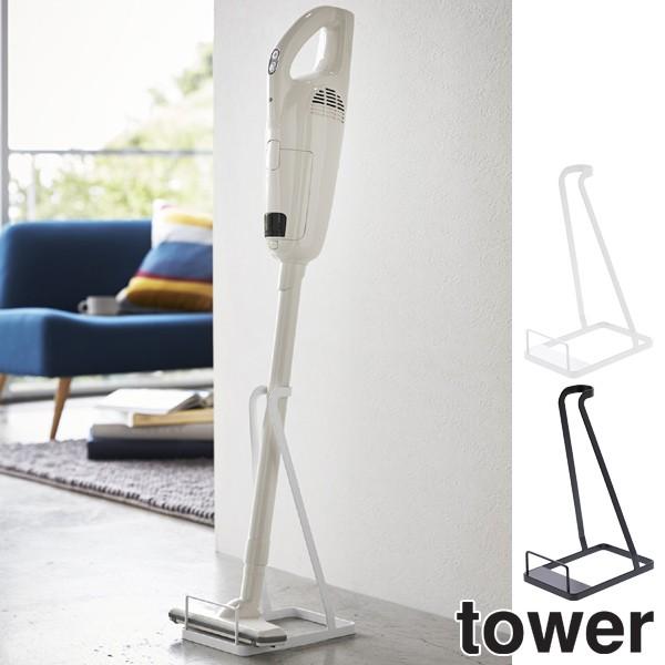 スティッククリーナースタンド タワー tower (...