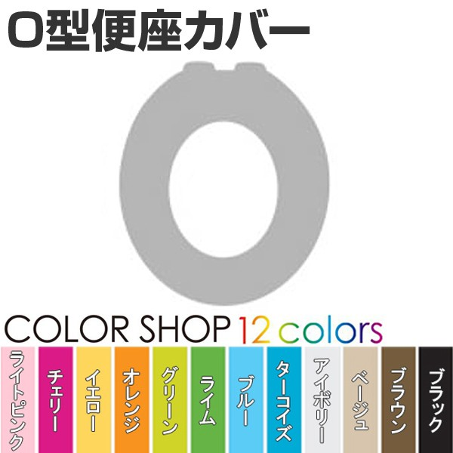 便座カバー O型 カラーショップ