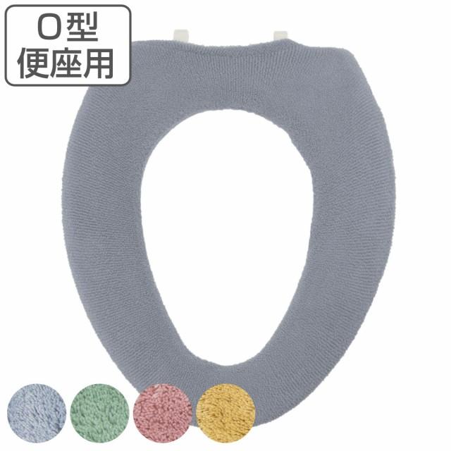 便座カバー O型便座カバー カラーショップ スモー...