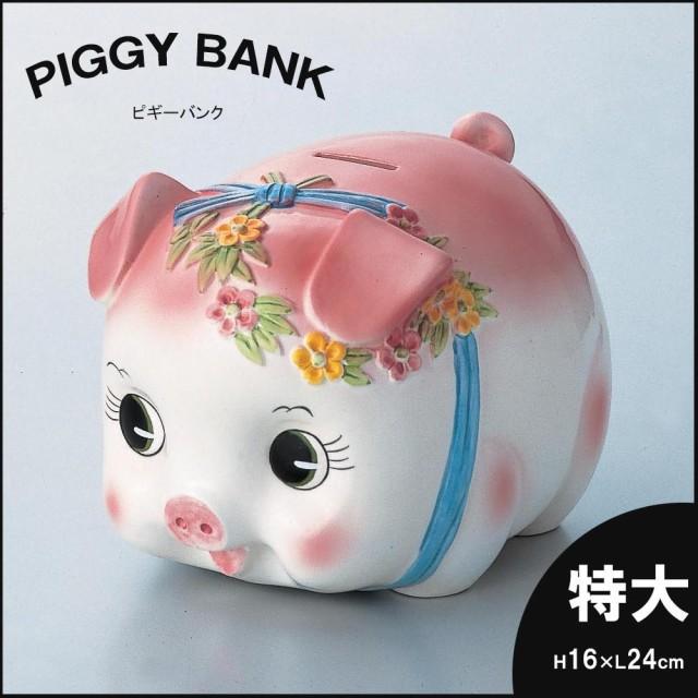 PIGGY BANK ピギーバンク 豚 貯金箱 特大 S-59A
