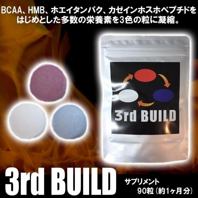 3rd BUILD(サードビルド) サプリメント 90粒(約...