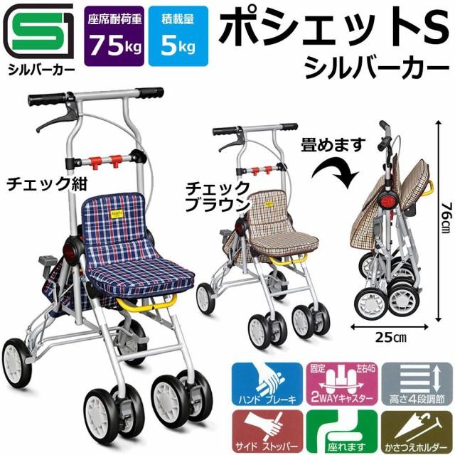 須恵廣工業 ポシェットS シルバーカー No.671...