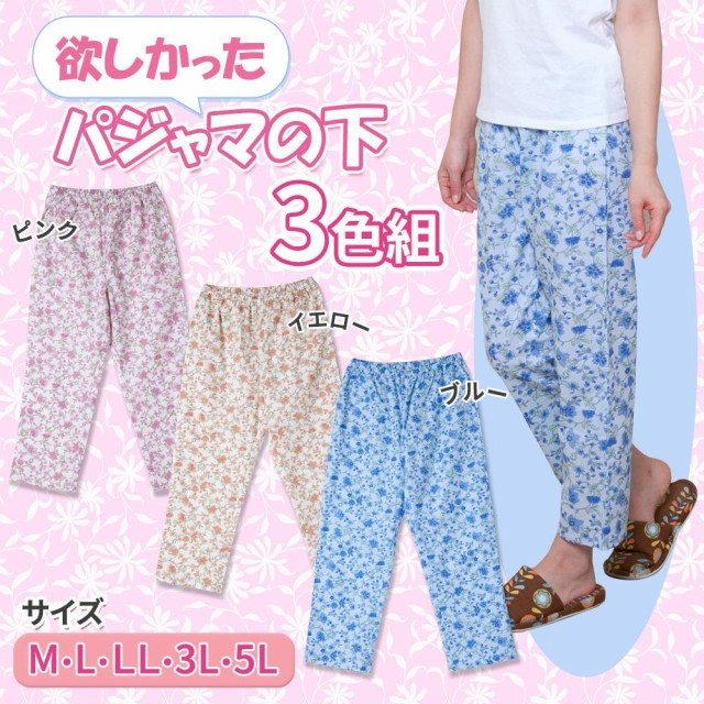 欲しかったパジャマの下 3色組 M・SPP-10020
