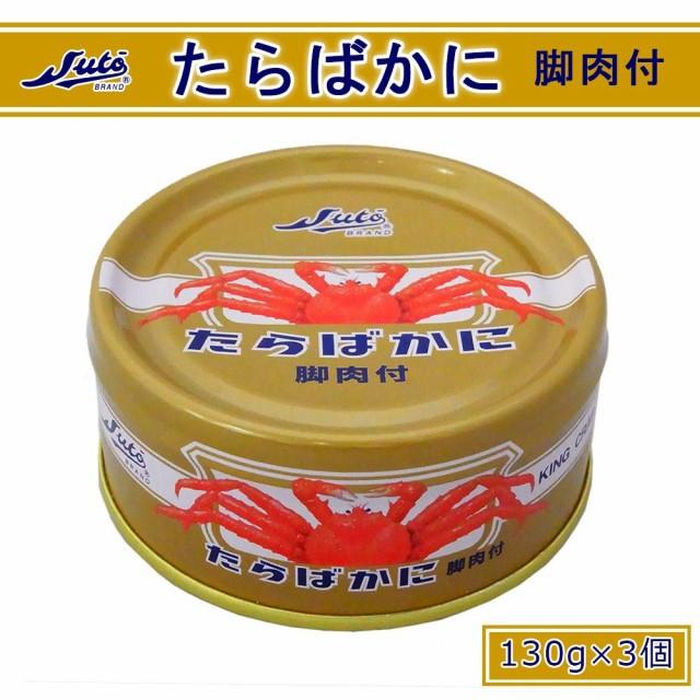 ストー缶詰 たらばかに 脚肉付 130g×3個