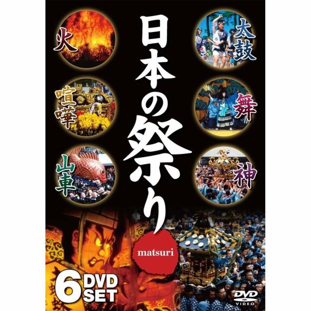 日本の祭り DVD 6枚組 NMD-4000M