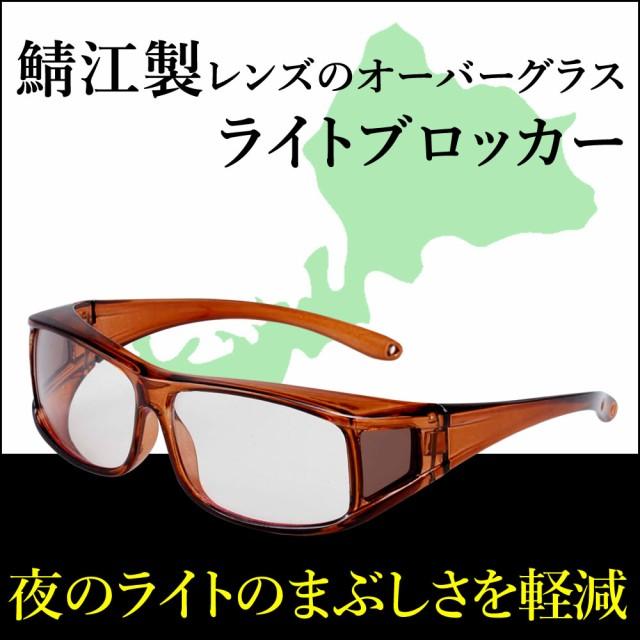 鯖江製レンズのオーバーグラスライトブロッカー