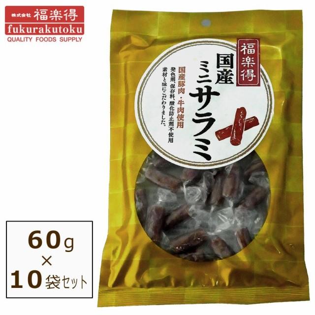 福楽得 おつまみシリーズ 国産ミニサラミ 60g...