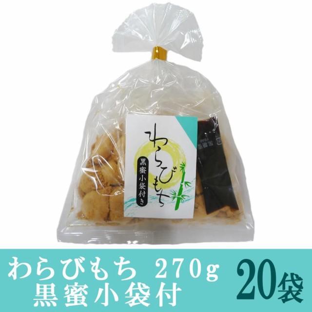 餅菓子 わらびもち 270g 黒蜜小袋付 20袋