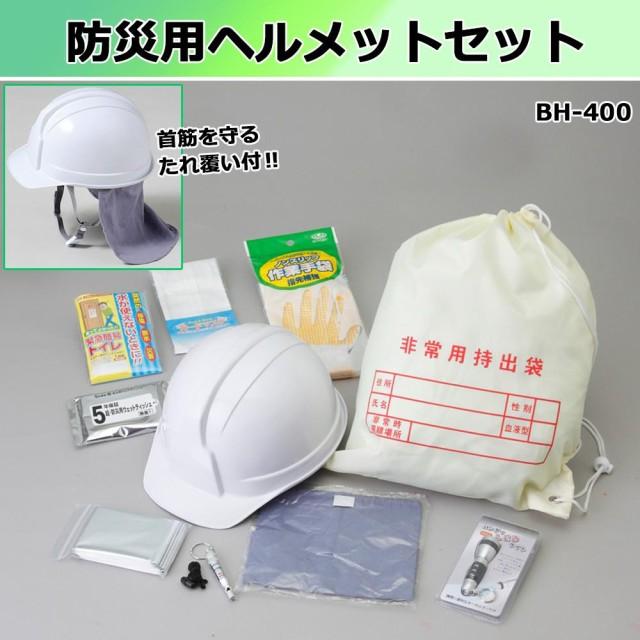 防災用ヘルメットセット 9点 BH-400