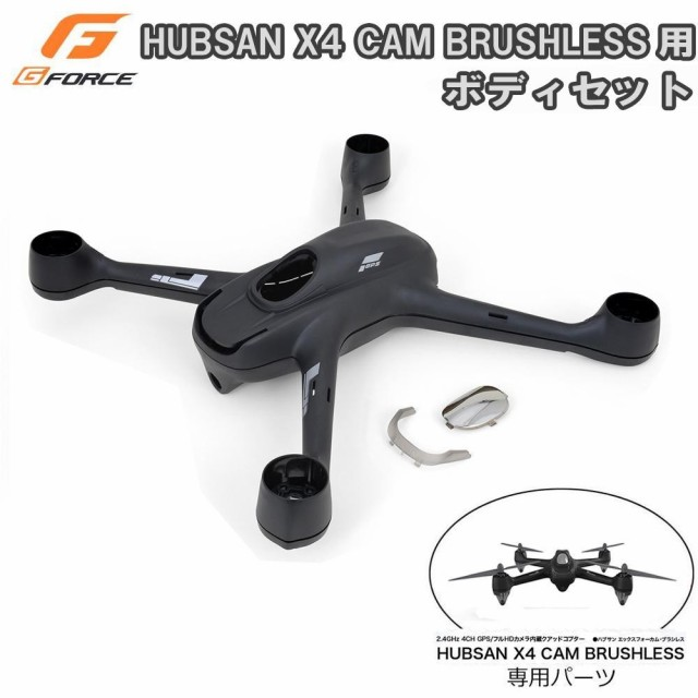 G-FORCE ジーフォース HUBSAN X4 CAM BRUSHLESS...
