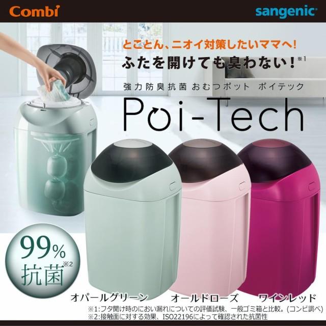 Combi(コンビ) 強力防臭抗菌おむつポット ポイ...