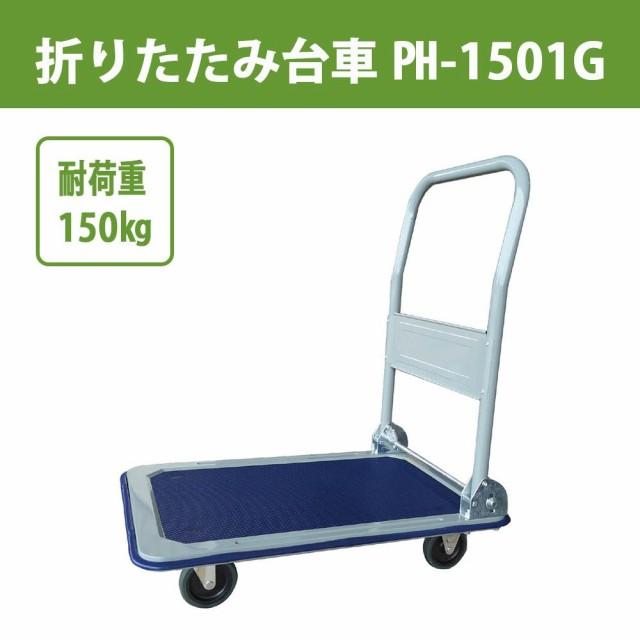 折りたたみ台車 PH-1501G