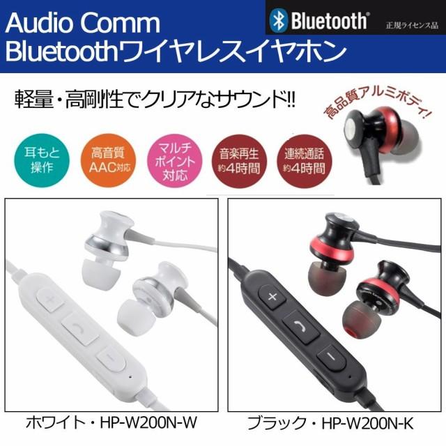 AudioComm Bluetoothワイヤレスステレオイヤホン...