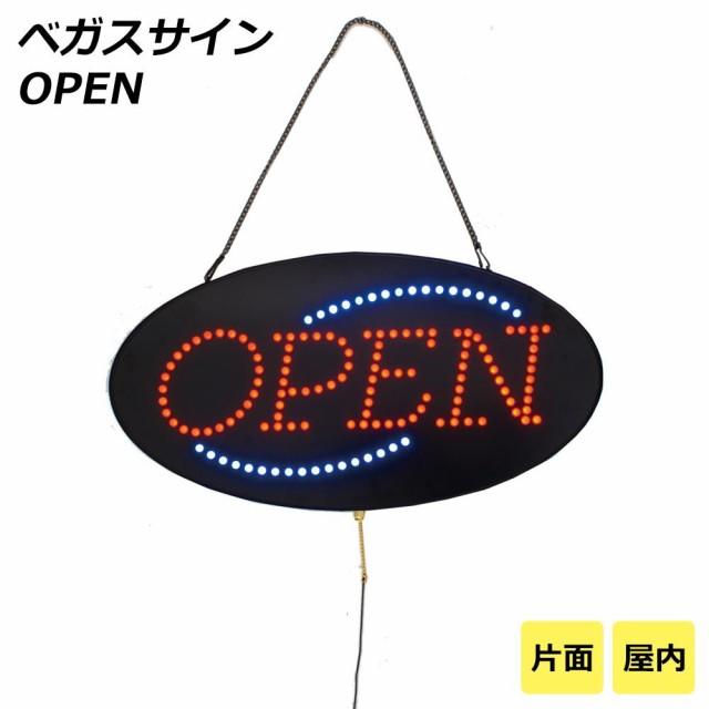 ベガスサイン OPEN 片面 32440***