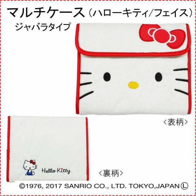 Sanrio サンリオ ふわもこマルチケース(ハロー...
