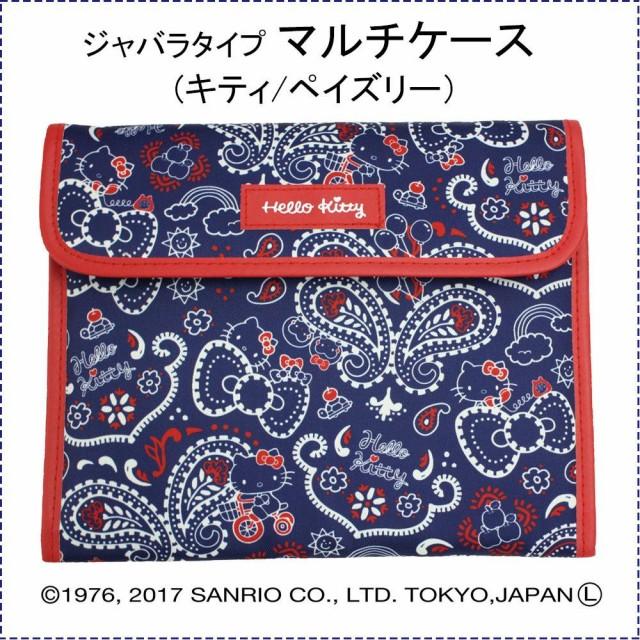Sanrio サンリオ マルチケース(キティ/ペイズリ...