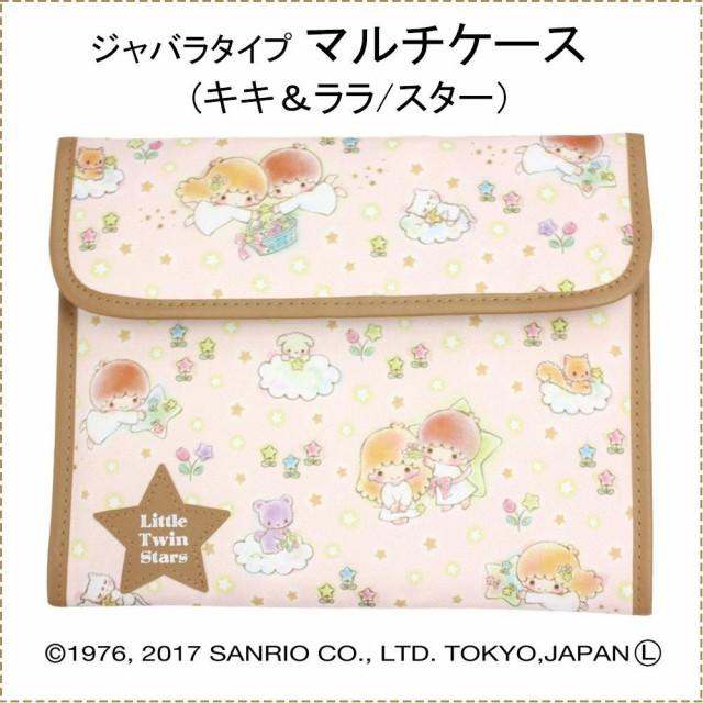 Sanrio サンリオ マルチケース(キキ&ララ/スタ...