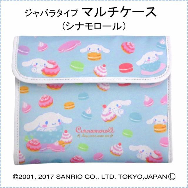 Sanrio サンリオ マルチケース(シナモロール) ...