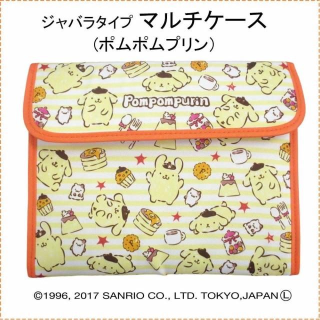 Sanrio サンリオ マルチケース(ポムポムプリン)...