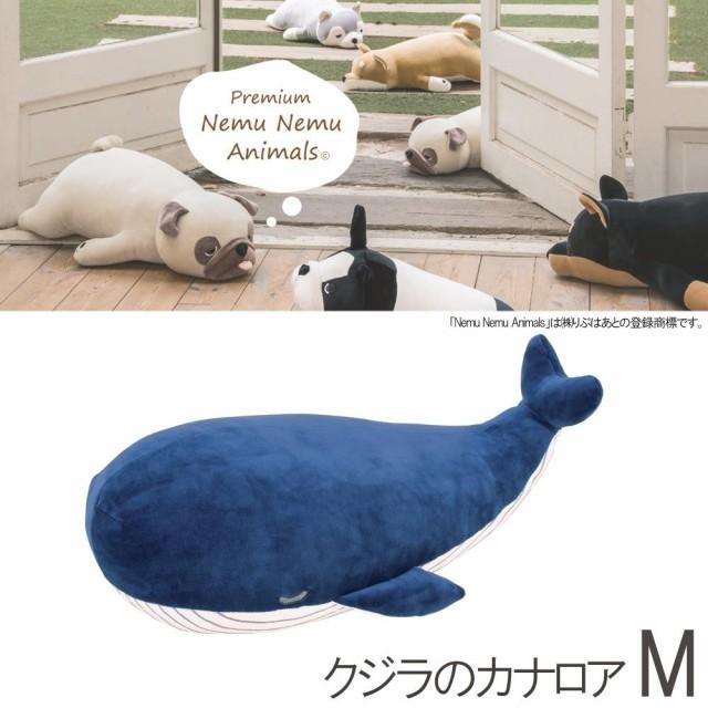 プレミアムねむねむアニマルズ 抱き枕M クジラ...
