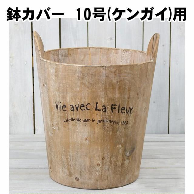 鉢カバー 10号(ケンガイ)用 MSA-194-10