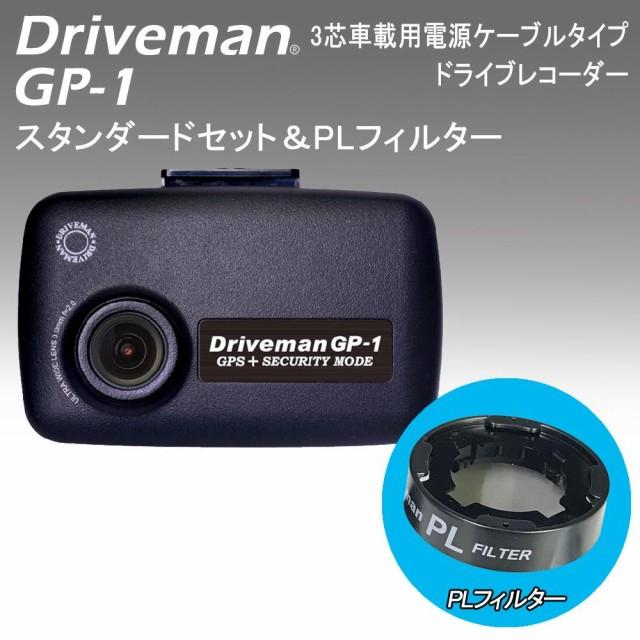 ドライブレコーダー Driveman(ドライブマン) GP...