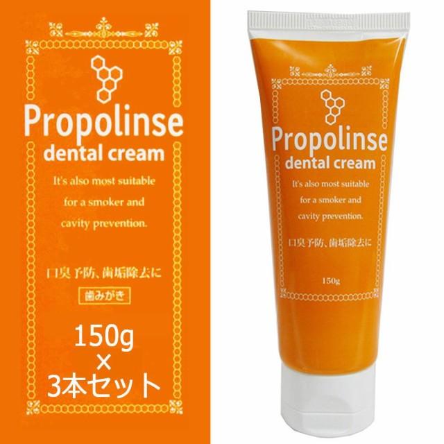 プロポリンス デンタルクリーム(歯みがき) 150g...