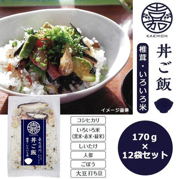 嘉右衛門 丼ご飯 椎茸・いろいろ米 袋入り 17...
