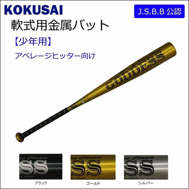 コクサイ KOKUSAI 軟式用金属バット J.S.B.B公...