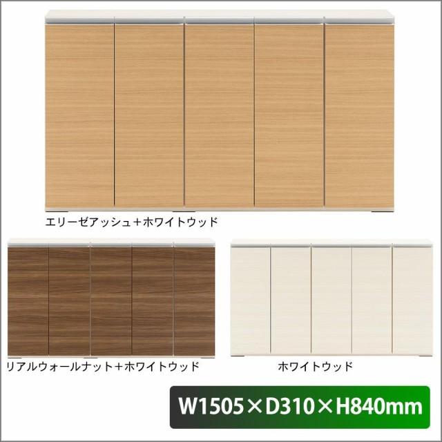 フナモコ 日本製 ローキャビネット 1505×310×84...