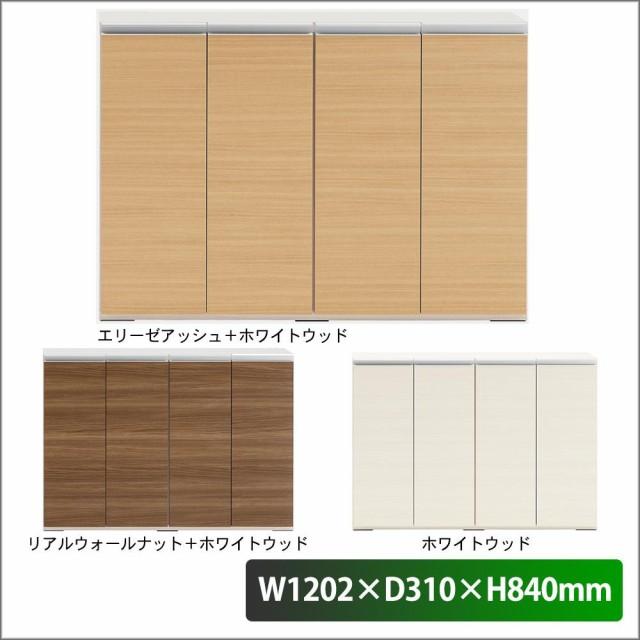 フナモコ 日本製 ローキャビネット 1202×310×84...