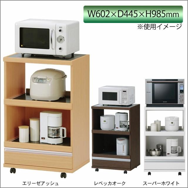 フナモコ 日本製 レンジ台 コンセント2ヶ口 602×...