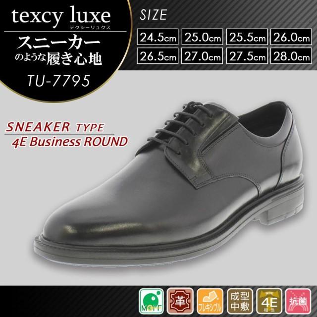 アシックス商事 ビジネスシューズ texcy luxe...