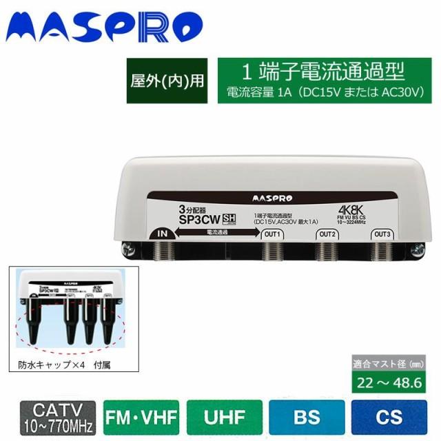 マスプロ電工 4K8K放送対応 3分配器 SP3CW