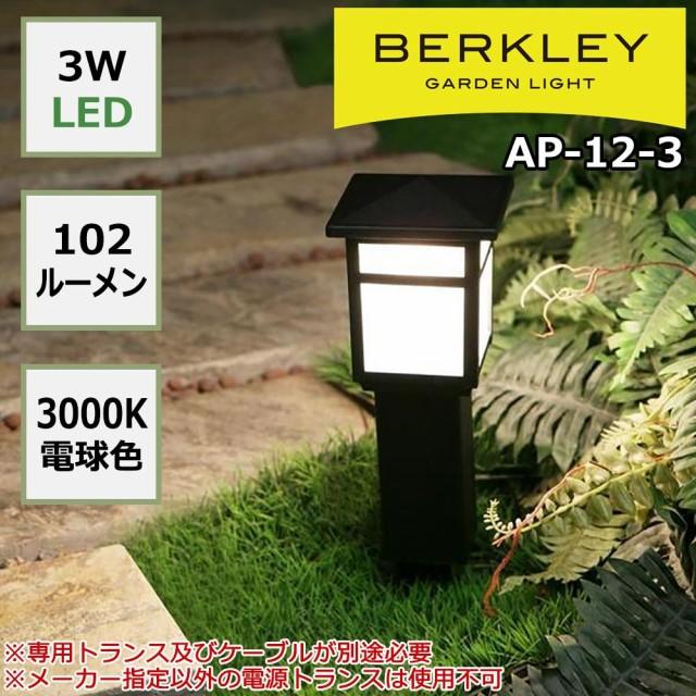 BERKLEY バークレー LEDガーデンライト AP-12-3
