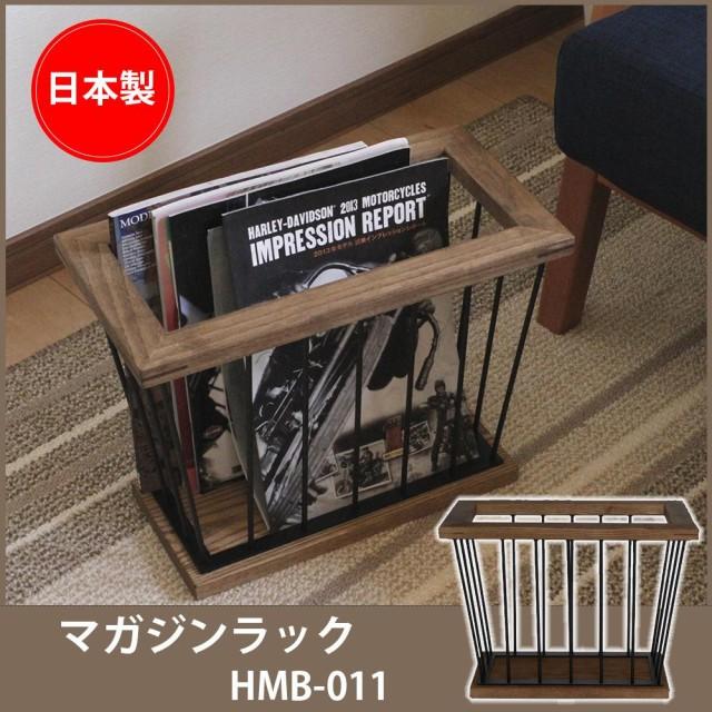 マガジンラック HMB-011
